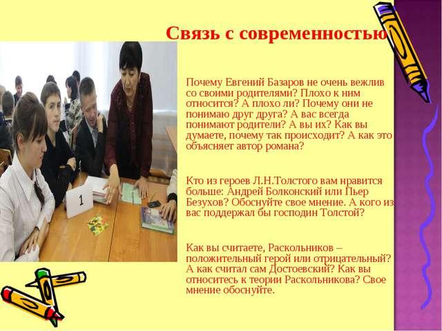 Связь с современностью Почему Евгений Базаров не очень вежлив со своими родит...