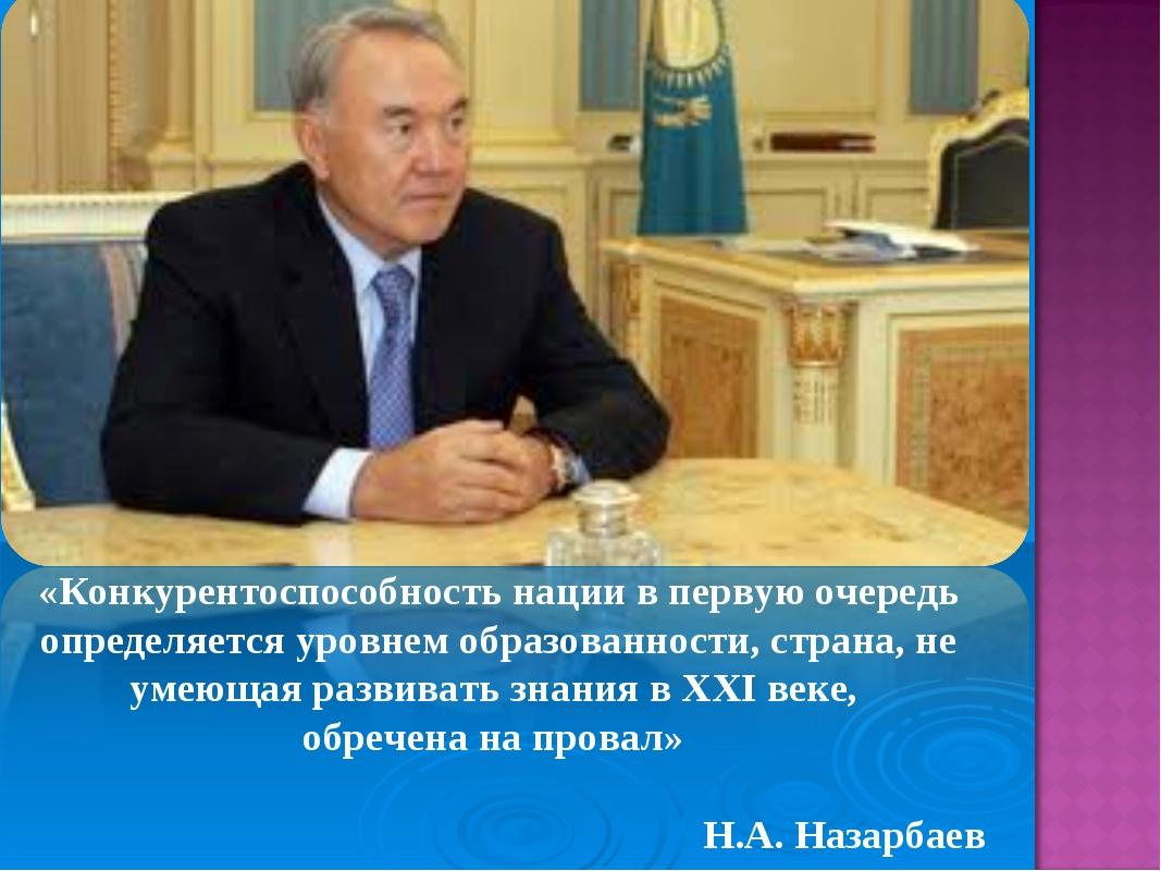 «Конкурентоспособность нации в первую очередь определяется уровнем образованн...