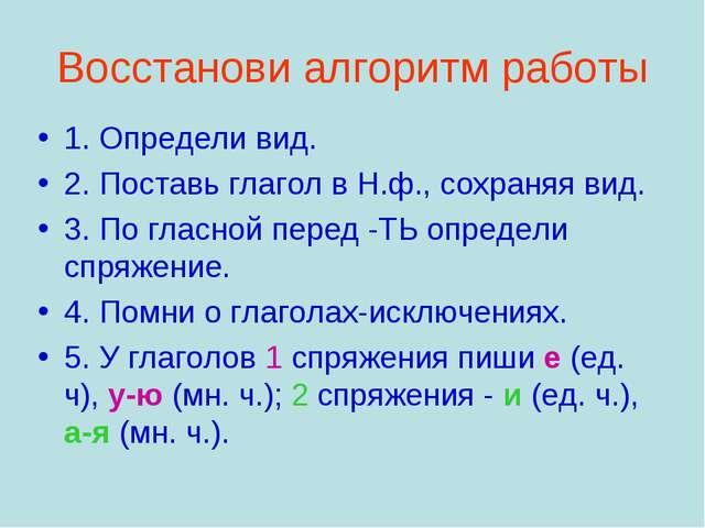 Восстанови алгоритм работы 1. Определи вид. 2. Поставь глагол в Н.ф., сохраня...
