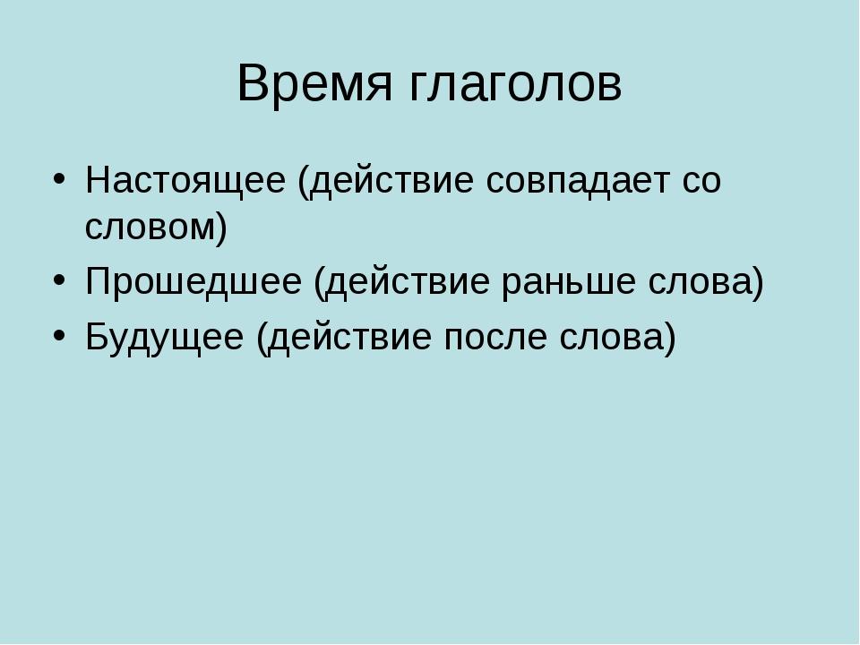 Время глаголов Настоящее (действие совпадает со словом) Прошедшее (действие р...