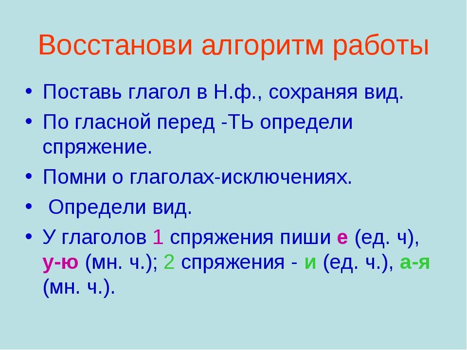 Восстанови алгоритм работы Поставь глагол в Н.ф., сохраняя вид. По гласной пе...