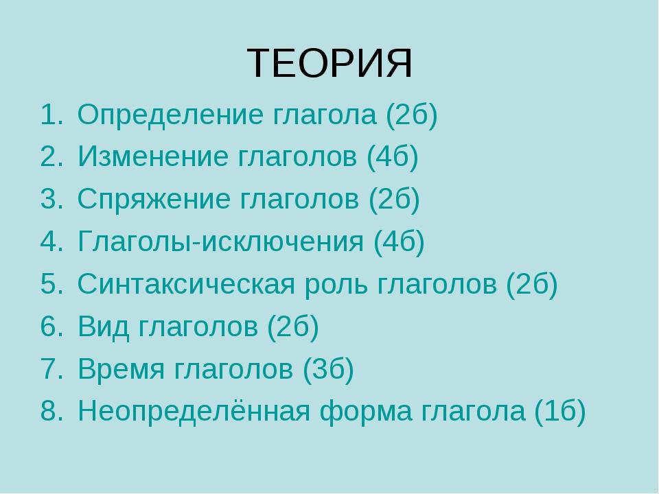 ТЕОРИЯ Определение глагола (2б) Изменение глаголов (4б) Спряжение глаголов (2...