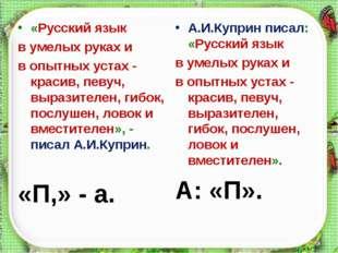 «Русскийязык вумелыхрукахи вопытныхустах-красив,певуч, выразителен,