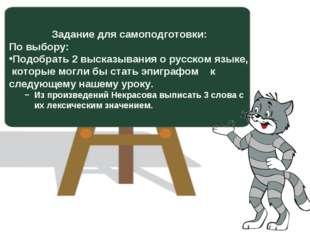 Задание для самоподготовки: По выбору: Подобрать 2 высказывания о русском язы