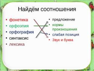 Найдём соотношения фонетика орфоэпия орфография синтаксис лексика предложение