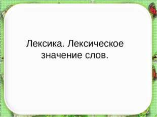 Лексика. Лексическое значение слов. *