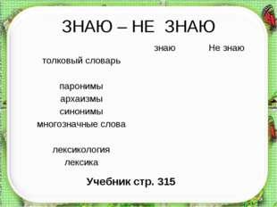 ЗНАЮ – НЕ ЗНАЮ Учебник стр. 315 знаюНе знаю толковый словарь паронимы а