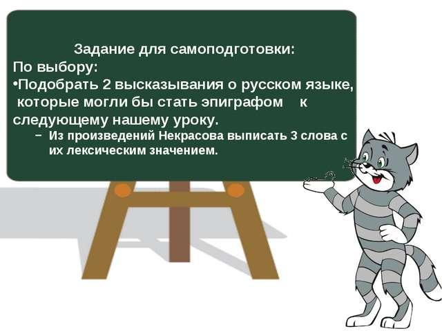Задание для самоподготовки: По выбору: Подобрать 2 высказывания о русском язы...
