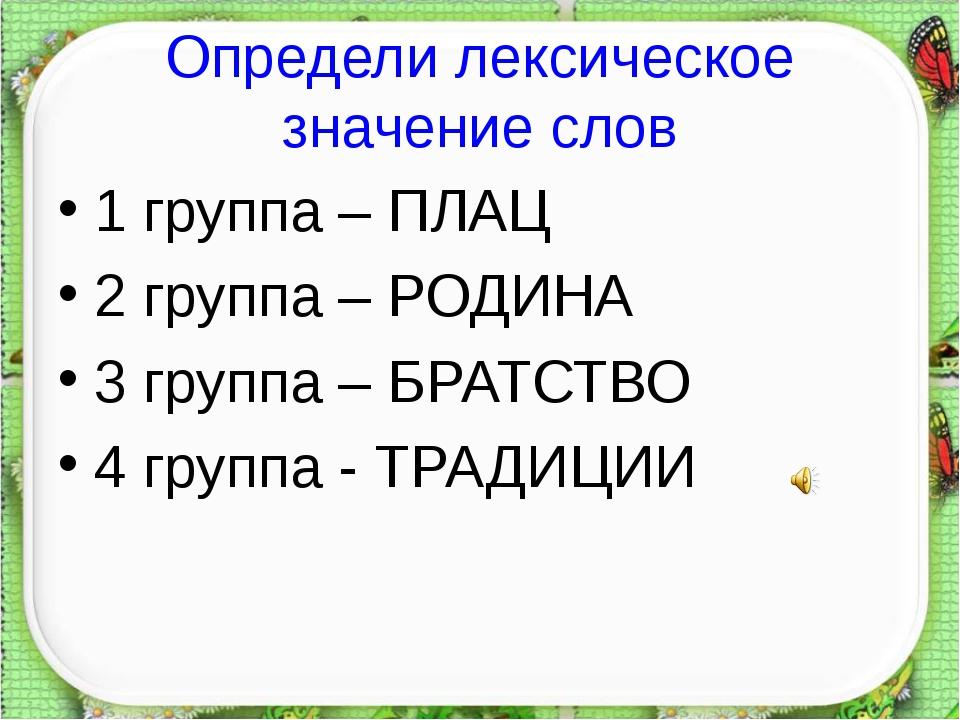 Определи лексическое значение слов 1 группа – ПЛАЦ 2 группа – РОДИНА 3 групп...
