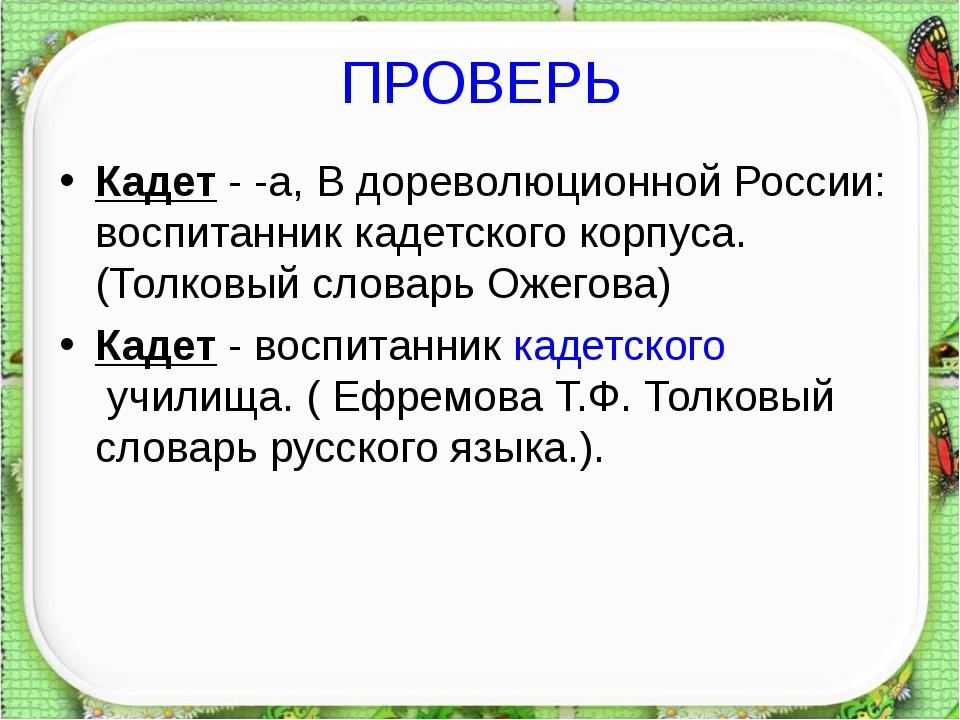 ПРОВЕРЬ Кадет - -а, В дореволюционной России: воспитанник кадетского корпуса....