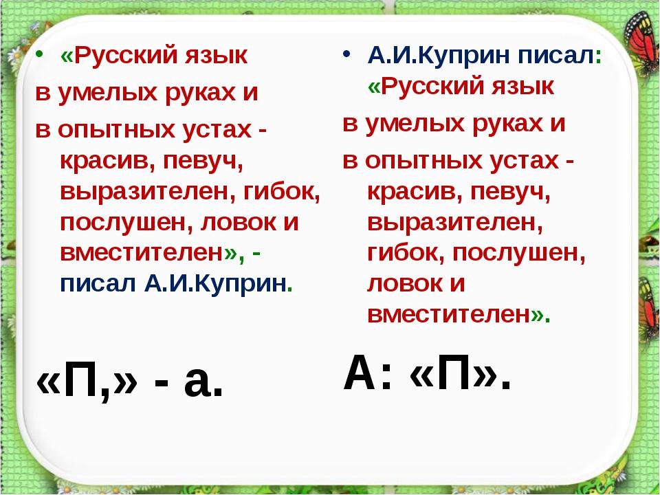 «Русскийязык вумелыхрукахи вопытныхустах-красив,певуч, выразителен,...