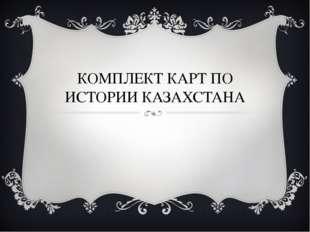 КОМПЛЕКТ КАРТ ПО ИСТОРИИ КАЗАХСТАНА