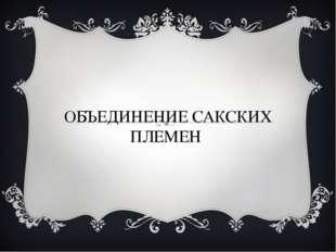 ОБЪЕДИНЕНИЕ САКСКИХ ПЛЕМЕН