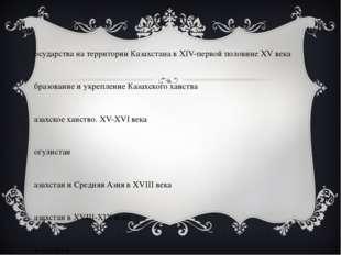 Государства на территории Казахстана в XIV-первой половине XV века Образовани