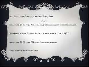 Союз Советских Социалистических Республик Казахстан в 20-30 годы ХХ века. Инд