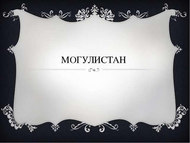 МОГУЛИСТАН