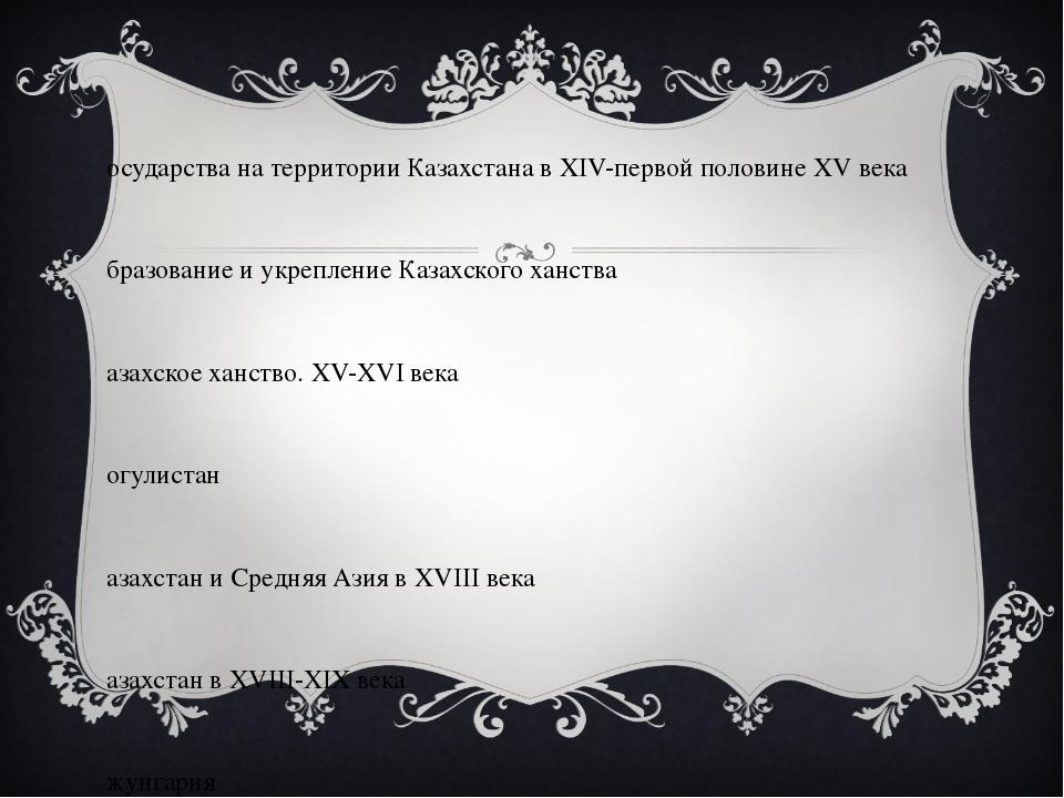 Государства на территории Казахстана в XIV-первой половине XV века Образовани...