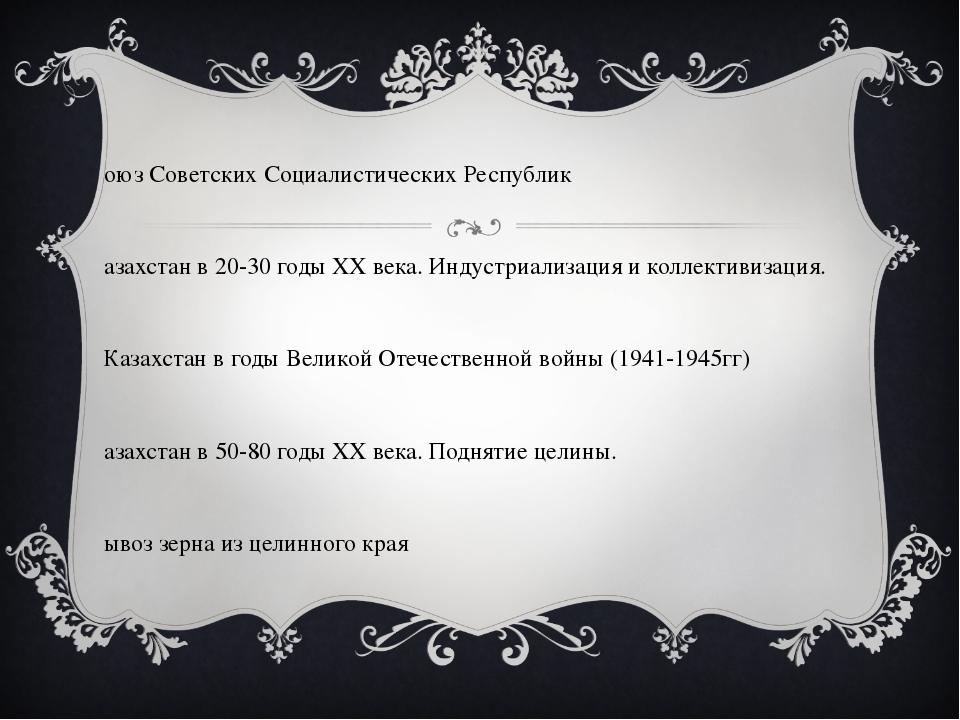 Союз Советских Социалистических Республик Казахстан в 20-30 годы ХХ века. Инд...