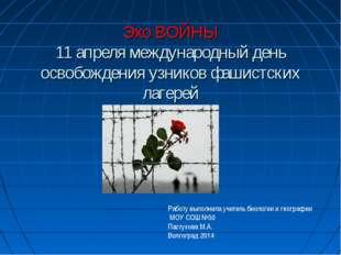 Эхо ВОЙНЫ 11 апреля международный день освобождения узников фашистских лагере