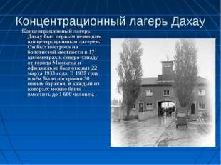 Концентрационный лагерь Дахау Концентрационный лагерь Дахау был первым немец