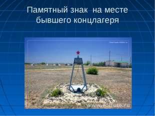 Памятный знак на месте бывшего концлагеря