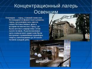 Концентрационный лагерь Освенцим Освенцим— город, ставший символом беспощадн