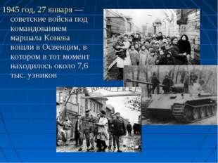 1945 год,27 января— советские войска под командованием маршалаКонева вошл