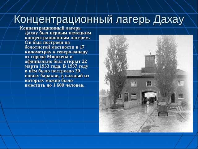 Концентрационный лагерь Дахау Концентрационный лагерь Дахау был первым немец...