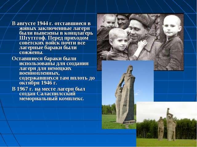 В августе 1944 г. отставшиеся в живых заключенные лагеря были вывезены вкон...