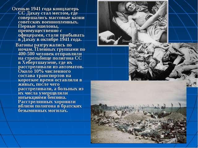Осенью 1941 года концлагерь СС Дахау стал местом, где совершались массовые ка...