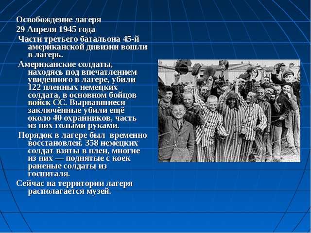 Освобождение лагеря 29 Апреля 1945 года Части третьего батальона 45-й америк...