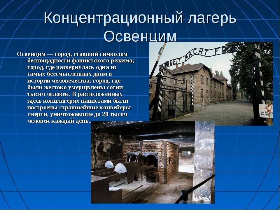 Концентрационный лагерь Освенцим Освенцим— город, ставший символом беспощадн...