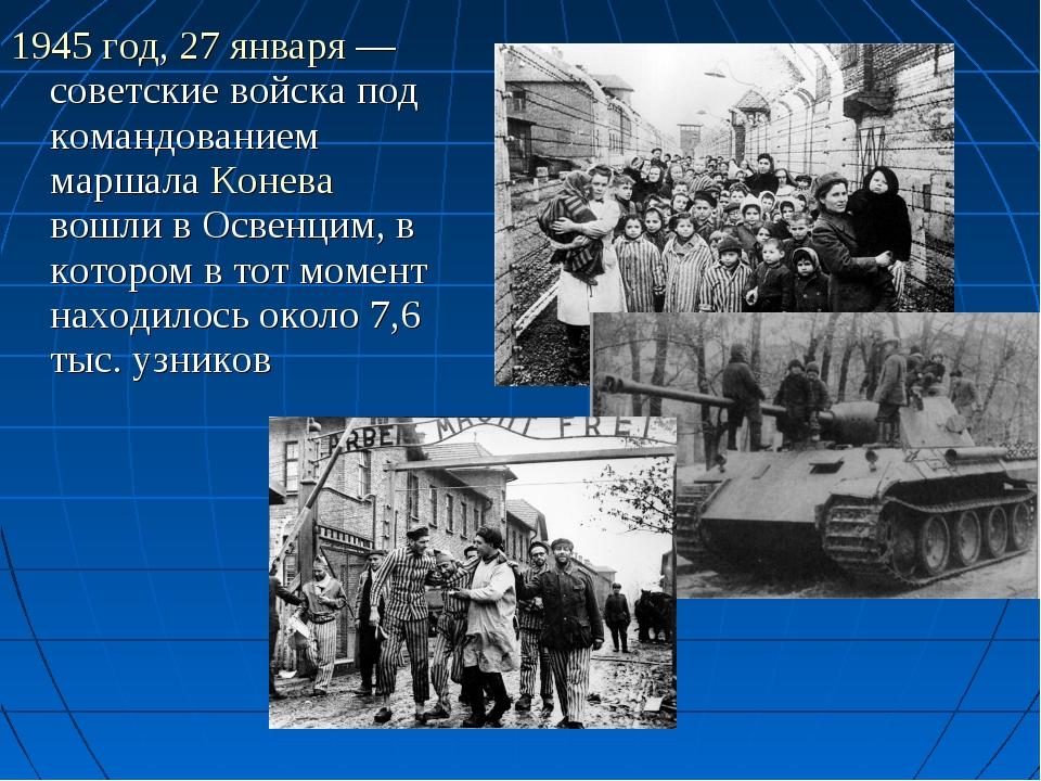 1945 год,27 января— советские войска под командованием маршалаКонева вошл...
