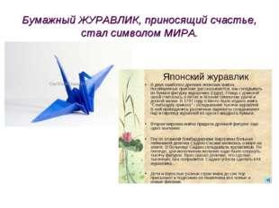 Бумажный ЖУРАВЛИК, приносящий счастье, стал символом МИРА.