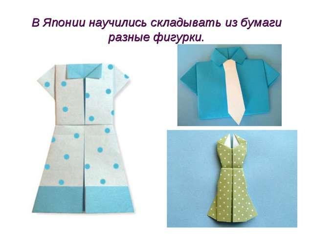 В Японии научились складывать из бумаги разные фигурки.
