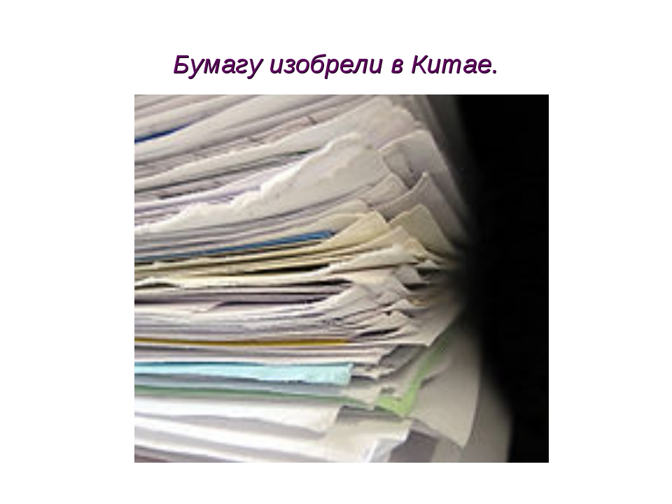 Бумагу изобрели в Китае.