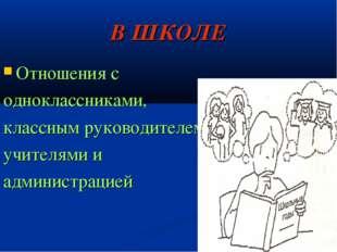 В ШКОЛЕ Отношения с одноклассниками, классным руководителем, учителями и адми