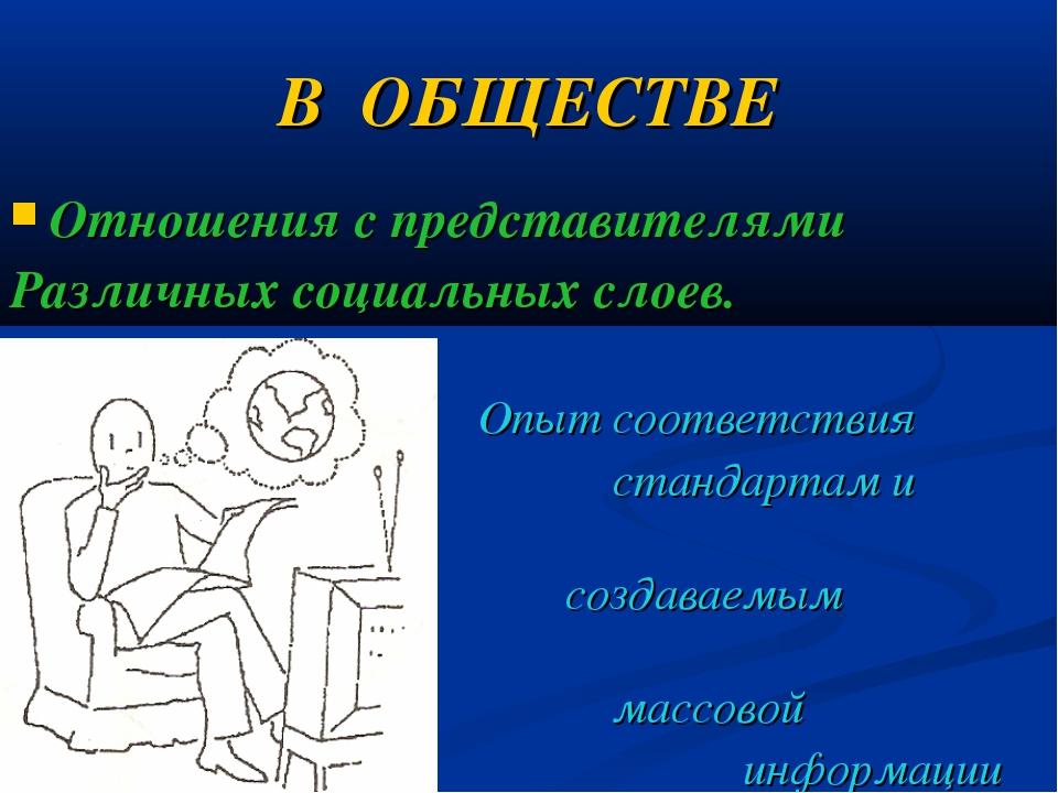В ОБЩЕСТВЕ Отношения с представителями Различных социальных слоев. Опыт соотв...