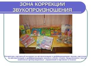 ЗОНА КОРРЕКЦИИ ЗВУКОПРОИЗНОШЕНИЯ Литература, картинный материал на автоматиза