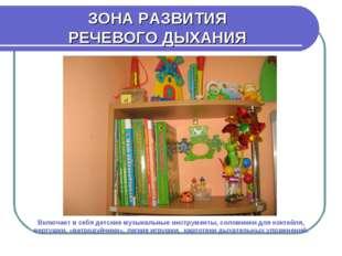 ЗОНА РАЗВИТИЯ РЕЧЕВОГО ДЫХАНИЯ Включает в себя детские музыкальные инструмент