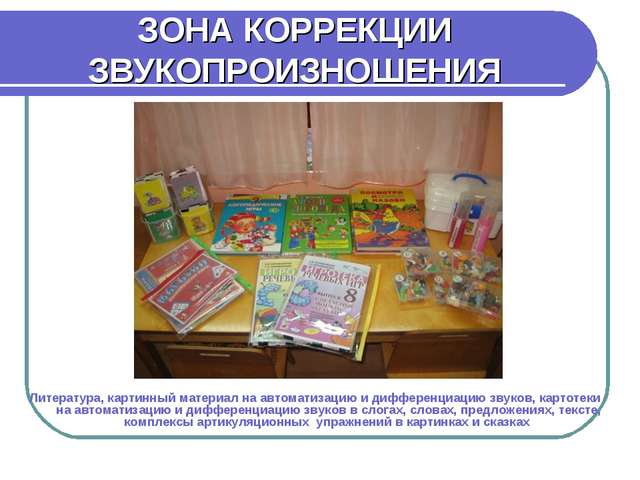 ЗОНА КОРРЕКЦИИ ЗВУКОПРОИЗНОШЕНИЯ Литература, картинный материал на автоматиза...