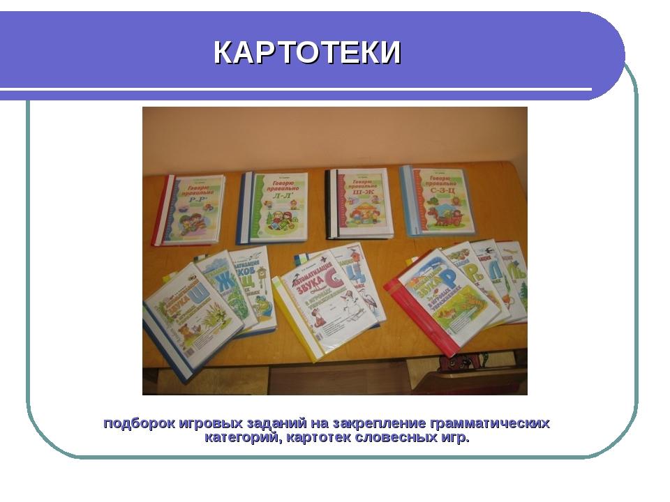 КАРТОТЕКИ подборок игровых заданий на закрепление грамматических категорий, к...