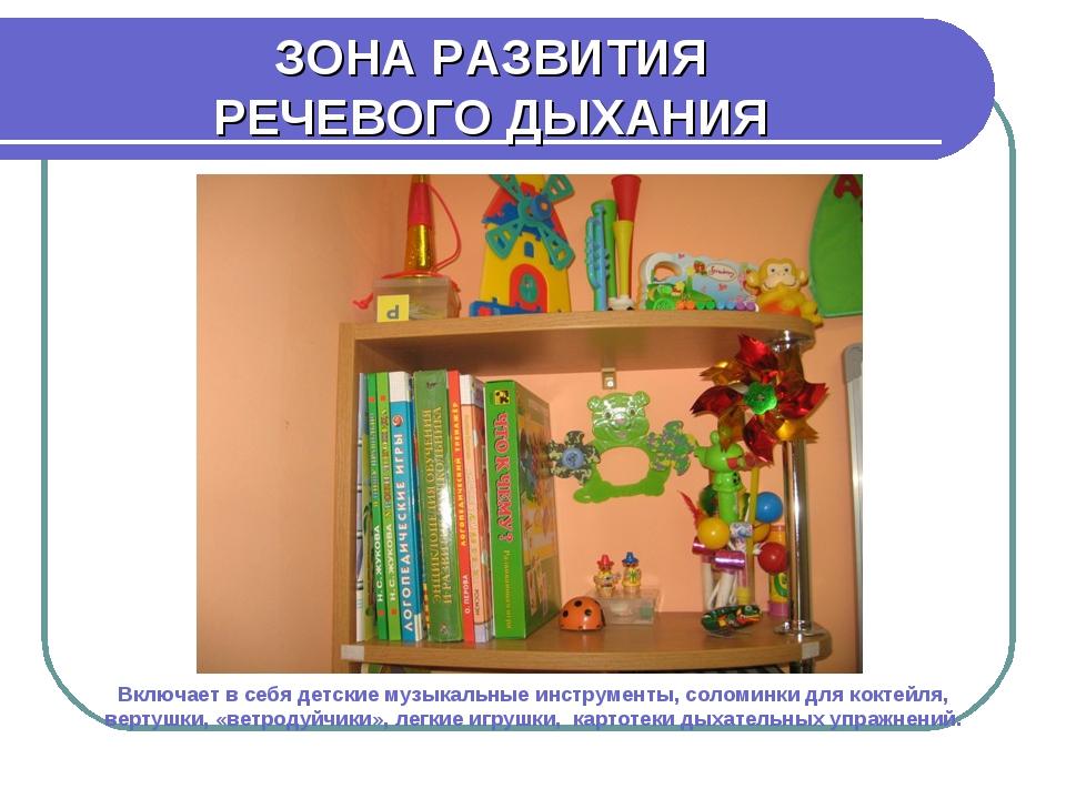ЗОНА РАЗВИТИЯ РЕЧЕВОГО ДЫХАНИЯ Включает в себя детские музыкальные инструмент...