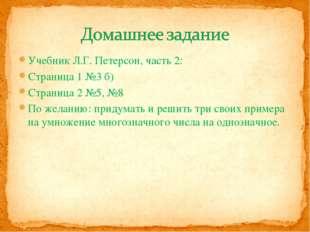 Учебник Л.Г. Петерсон, часть 2: Страница 1 №3 б) Страница 2 №5, №8 По желанию