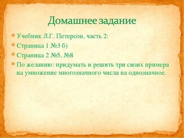 Учебник Л.Г. Петерсон, часть 2: Страница 1 №3 б) Страница 2 №5, №8 По желанию...