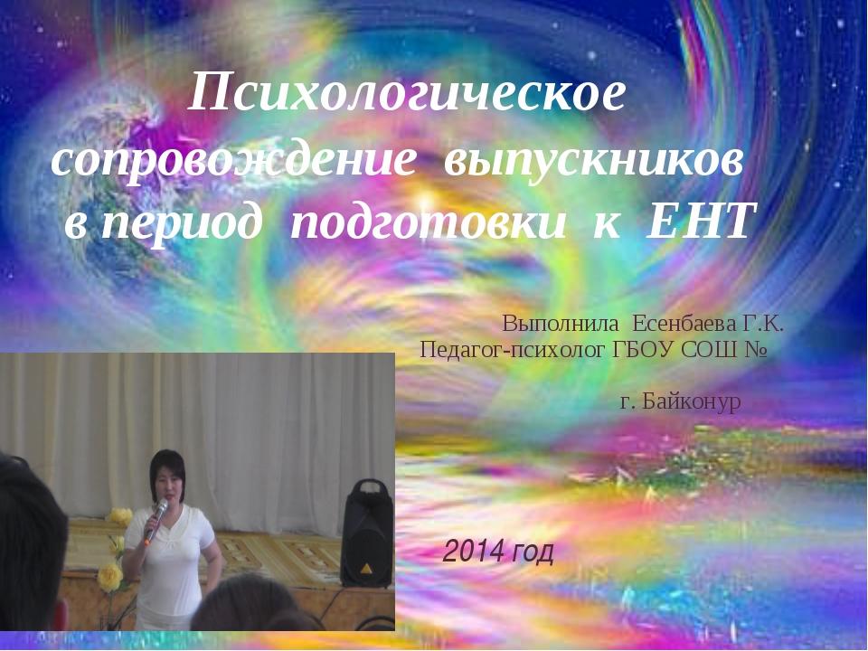 Психологическое сопровождение выпускников в период подготовки к ЕНТ Выполнил...