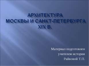 Материал подготовлен учителем истории Райковой Т.П.