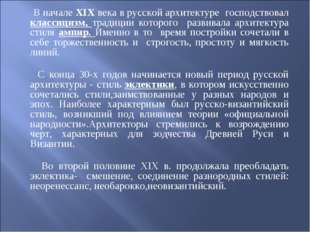 В начале XIX века в русской архитектуре господствовал классицизм, традиции к