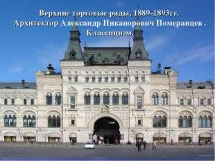 Верхние торговые ряды, 1889-1893гг. Архитектор Александр Никанорович Померанц