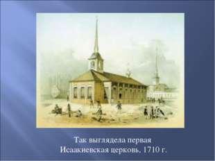 Так выглядела первая Исаакиевская церковь, 1710 г.